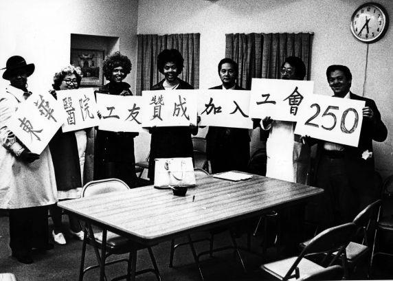 (11960) Local 250, Chinese Hospital, San Francisco, CA